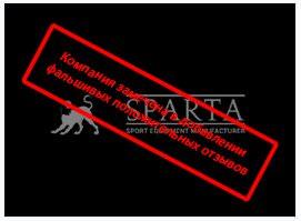 Sparta/Спарта